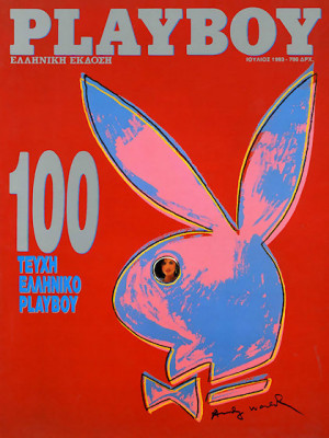 Playboy Greece - July 1993