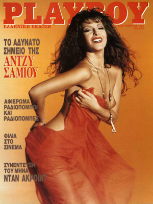 Playboy Greece - Sep 1993