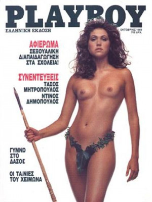Playboy Greece - October 1993