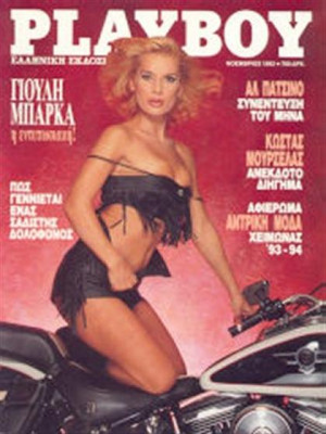 Playboy Greece - November 1993