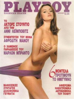 Playboy Greece - December 1993
