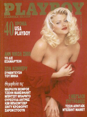 Playboy Greece - January 1994