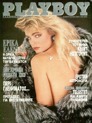 Playboy Greece - February 1994