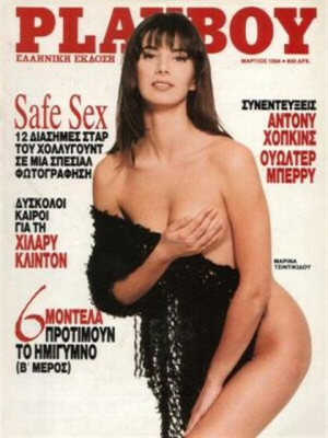 Playboy Greece - March 1994