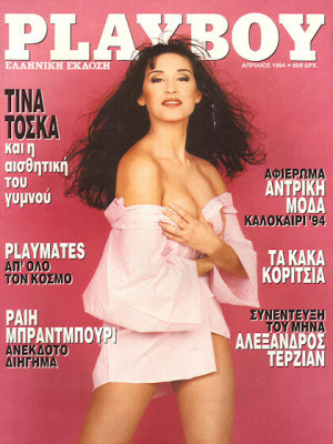 Playboy Greece - April 1994