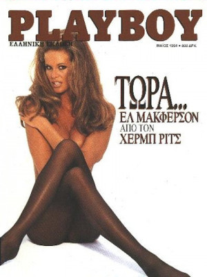 Playboy Greece - May 1994