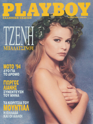 Playboy Greece - June 1994