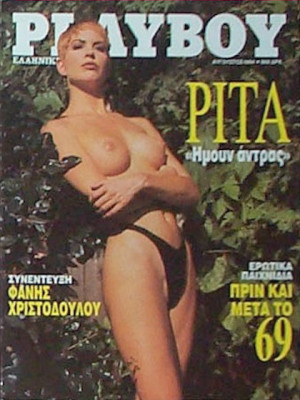 Playboy Greece - August 1994