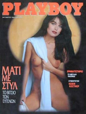 Playboy Greece - October 1994