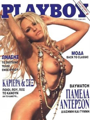 Playboy Greece - November 1994