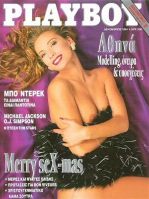 Playboy Greece - December 1994