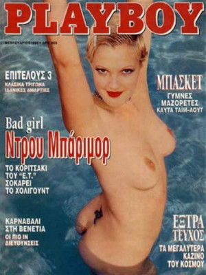Playboy Greece - February 1995