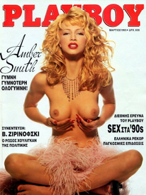 Playboy Greece - March 1995