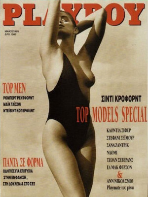 Playboy Greece - May 1995