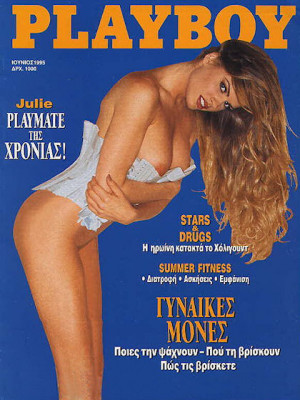 Playboy Greece - June 1995