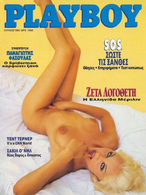 Playboy Greece - July 1995
