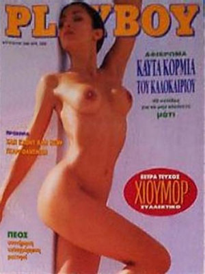 Playboy Greece - August 1995