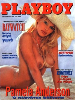 Playboy Greece - Sep 1995