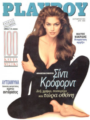Playboy Greece - October 1995