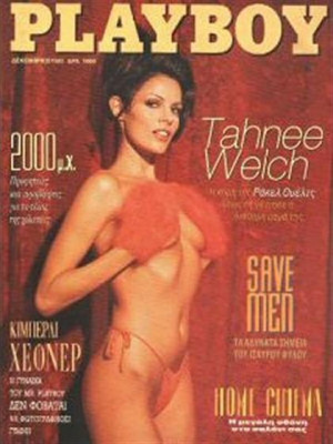 Playboy Greece - December 1995