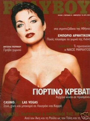 Playboy Greece - January 1996