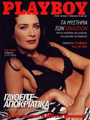 Playboy Greece - February 1996
