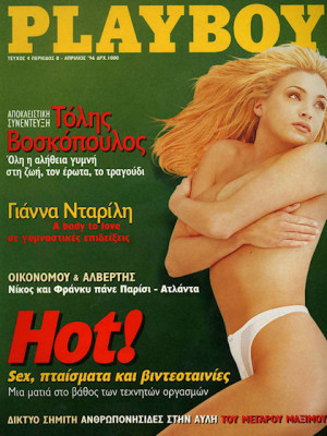 Playboy Greece - April 1996
