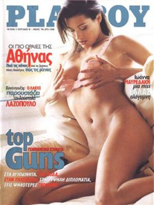 Playboy Greece - May 1996