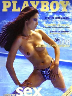 Playboy Greece - June 1996