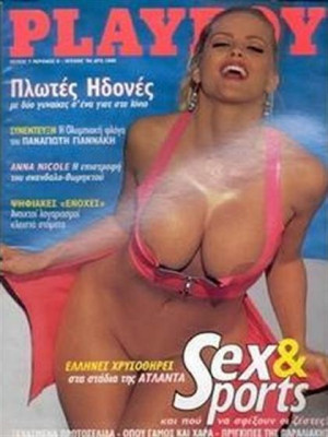 Playboy Greece - July 1996