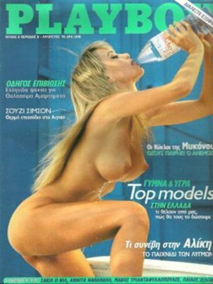 Playboy Greece - August 1996