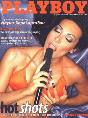 Playboy Greece - Sep 1996