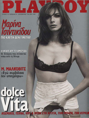 Playboy Greece - December 1996