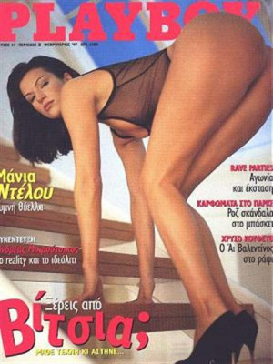 Playboy Greece - February 1997