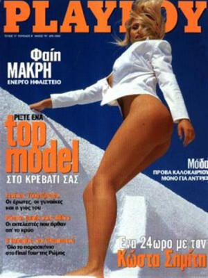 Playboy Greece - May 1997
