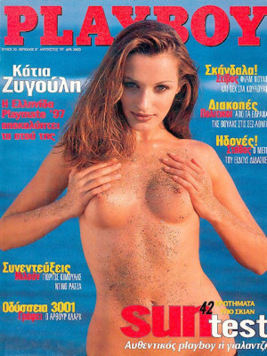 Playboy Greece - August 1997