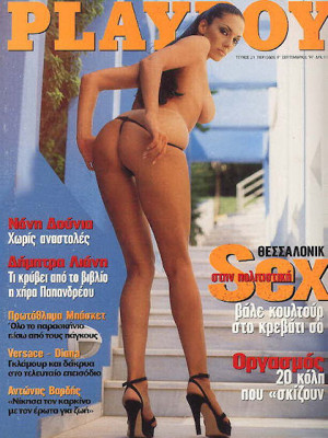 Playboy Greece - Sep 1997