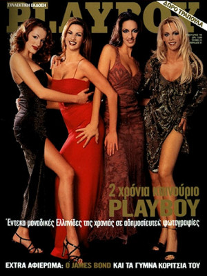 Playboy Greece - January 1998