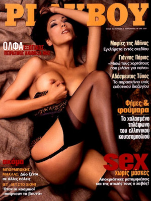 Playboy Greece - February 1998