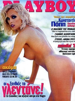 Playboy Greece - June 1998