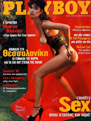 Playboy Greece - Sep 1998