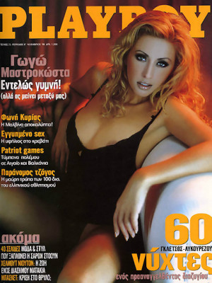 Playboy Greece - November 1998