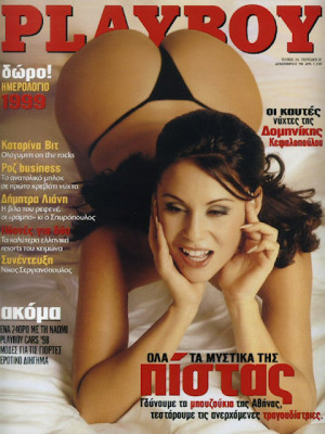 Playboy Greece - December 1998