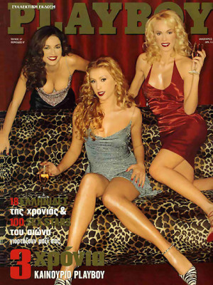 Playboy Greece - January 1999