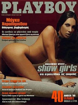 Playboy Greece - April 1999