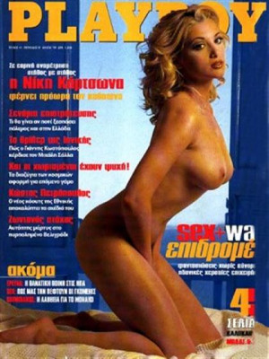 Playboy Greece - May 1999