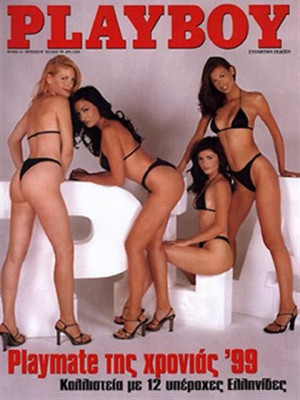 Playboy Greece - July 1999