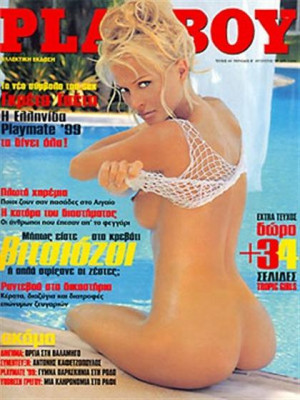 Playboy Greece - August 1999