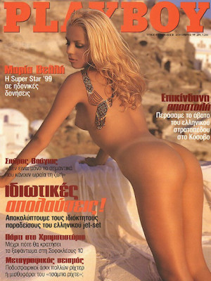 Playboy Greece - Sep 1999