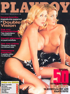 Playboy Greece - February 2000